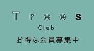 Tees Club会員募集中